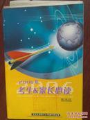 2006年考试与家长必读,准备篇