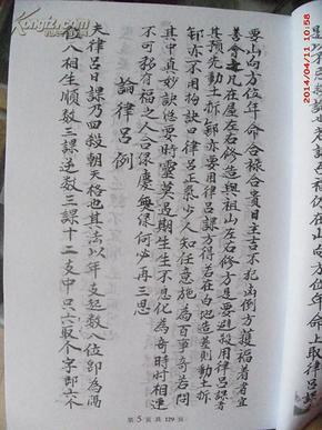 《律吕课捷诀24山图解董公选择便览》1本包含三代人的笔迹记录复印件