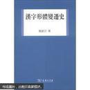 汉字形体变迁史