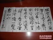 刘鸿田先生书法一幅 四尺整张【中国书协会员、培训中心教授、著名书法家。保真】