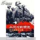 从沉沦到荣光:抗日战争全记录(1931-1945)