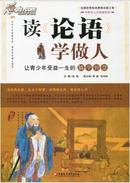 读《论语》学做人--让青少年受益一生的儒学智慧