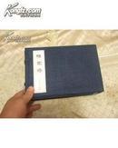 杨家将 (一函五册 人民美术版 线装宣纸 连环画)1版1印