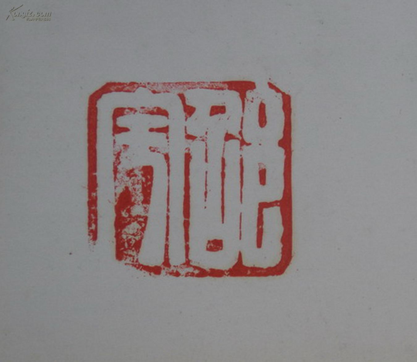 中国古文字艺术学会会长图片