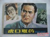 81年连环画《虎口取药》1版1印