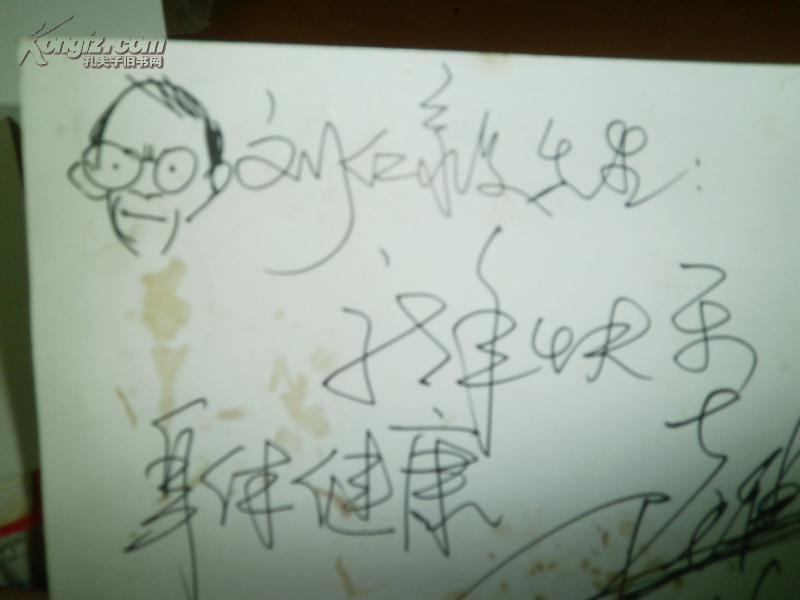 画家手绘漫画致广东画院刘仁毅贺年卡--品如图--签名是谁啊,深圳画院