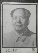 内蒙古青年  毛泽东主席逝世专刊  1976.10