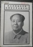 伟大的领袖和导师毛泽东主席永垂不朽 河北文艺增刊