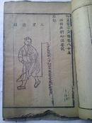 金鉴外科(清乾隆七年编)