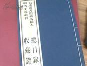 大连图书馆藏孤稀本明清小说丛刊 总目录收藏证