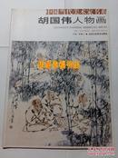 胡国伟人物画作品集 中国当代美术家书系 北京工艺美术 正版特价图片
