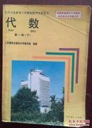 代数 第一册(下)九年义务教育三年制初级中学教科书 ,1993第一版,吉林印