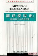 国外翻译研究丛书之三十九・翻译模因论:翻译理论中的思想传播