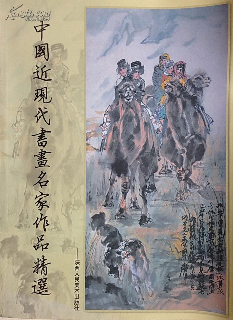 【图】中国近现代书画名家作品精选图片