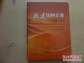 福建国税年鉴 2014