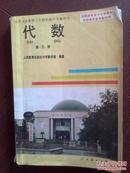 代数 第三册,九年义务教育三年制初级中学教科书 ,1993第一版,吉林印
