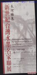 请柬,节目单《长河雅集~新世纪台湾水墨名家联展》请柬(21.5X60CM)