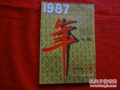 天津人美年画(年历画部分) 1987.4
