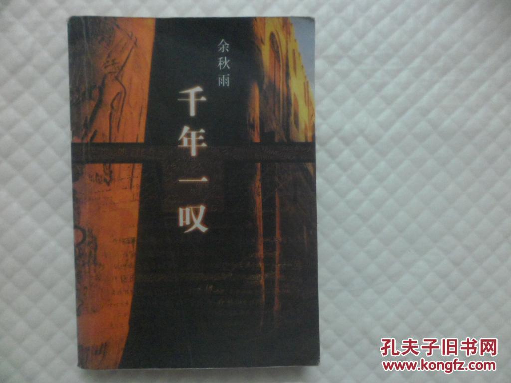 千年一嘆_余秋雨[著]_孔夫子舊書網圖片