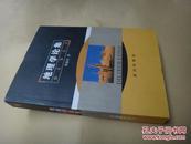 地理学论集(作者签赠本、仅印500册 )
