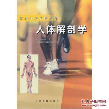 人体生理解剖学教材_人体解剖学,体育运动学校教材