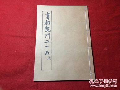 旧拓龙门二十品上 上海有正书局