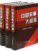 中国军事大辞海(共3册)(精)