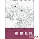 [正版]白描牡丹/索铁生