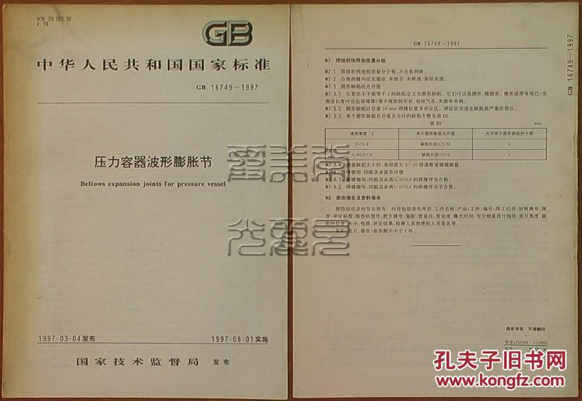 【图】中华人民共和国国家标准-压力容器波形