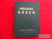 河南蒙古族自治县畜牧业区划(精装)
