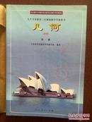 几何 第一册,九年义务教育三年制初级中学教科书 ,2001第一版,吉林印
