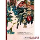 [正版]跟大师学写意花鸟画/安小龙