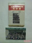 带集体合影照片一张《芷江县立简易乡村师范学校同学录》(1943--1950)