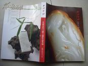 西泠印社2013年春季拍卖会 中国当代玉雕大师作品专场.