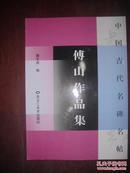 中国古代名碑名帖 傅山作品集