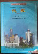 代数 第一册(上)九年义务教育三年制初级中学教科书 ,2000第一版,吉林印