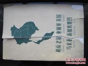 全新带封《越南,老挝,柬浦赛,泰国,马来西亚,新加坡地图》65年版1开本