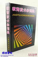 教育技术学词典(精装 1版1印3000册)