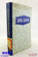 简明语文知识辞典(83年一版一印)