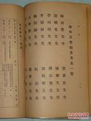 广东国民大学校刊    (  共15期自装订一厚册)    广东教育早期资料   补图勿点