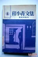 程小青文集 霍桑探案选(4)