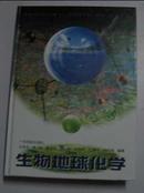 生物地球化学