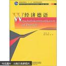 新世纪高等学校德语专业本科生系列教材:经济德语