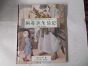 阿布迪历险记:中英文对照