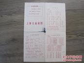 《上海市交通图》一面为图,一面为语录和5首革命歌曲