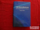汉藏对照机关企事业单位名称