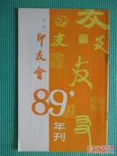 杭州印友会 89年刊
