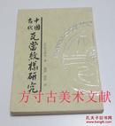 中国古代瓦当纹样研究 1996年1印1000册