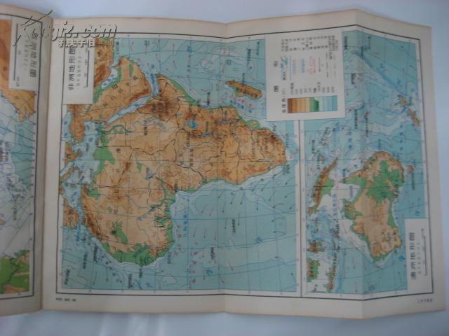 【图】老课本:世界地理