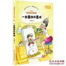 安武林奇妙童话街:座颠倒的医院(注音版) [6-9岁]/安武林